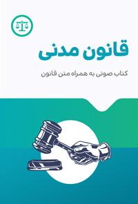 قانون مدنی (صوت و متن)