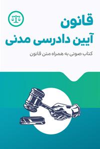 قانون آ.د.مدنی(صوت و متن)