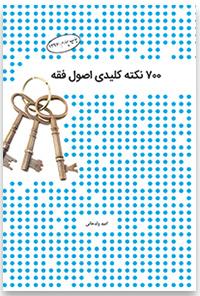 700 نکته اصول فقه (صوت و متن)