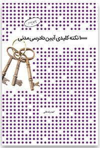 1000 نکته کلیدی آ.د.مدنی