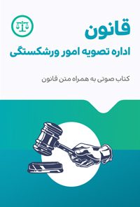 قانون اداره تصفیه امور ورشکستگی