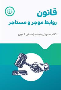 قانون روابط موجر و مستاجر (مصوب 56 و 62 و 76)و آیین نامه اجرایی
