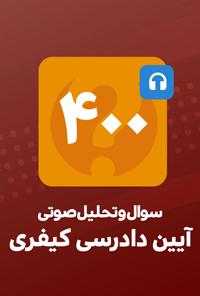 400 سوال و تحلیل آیین دادرسی کیفری