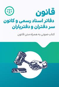 قانون دفاتر اسناد رسمی و کانون سر دفتران و دفتریاران