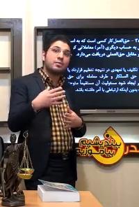 ویدیوی آموزشی حقوق تجارت