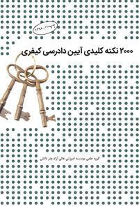 2000 نکته آیین دادرسی کیفری