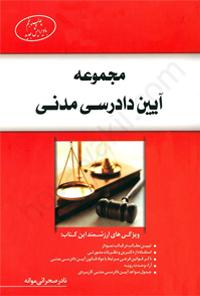 مجموعه آیین دادرسی مدنی