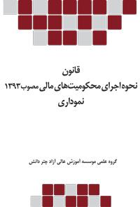 قانون نحوه اجرای محکومیتهای مالی نموداری مصوب 1393