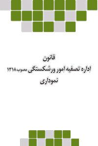قانون اداره تصفيه امور ورشكستگي نموداری مصوب 1318