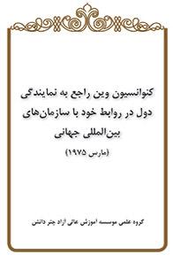 كنوانسيون وين راجع به نمايندگي دول در روابط خود با سازمانهاي بي نالمللي جهاني (ارس 1975)