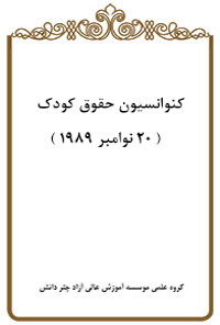 كنوانسیون حقوق كودك (20 نوامبر 1989)