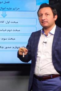 ویدیوی آموزشی حقوق جزا
