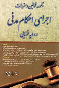 مجموعه قوانین و مقررات اجرای احکام مدنی در رویه قضائی