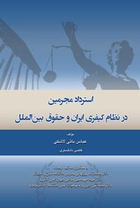 استرداد مجرمین در نظام كیفری ایران و حقوق بین الملل