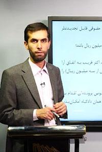 ویدیو آموزشی آیین دادرسی مدنی