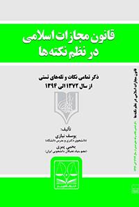 قانون مجازات اسلامی در نظم نکته ها (به انضمام قانون جرایم رایانه ی مصوب 1388)
