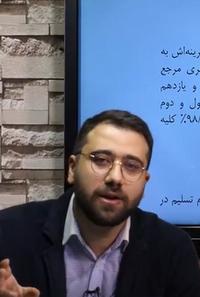 ویدیو آموزشی حقوق اساسی