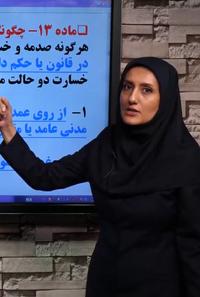ویدیو آموزشی حقوق جزای عمومی با اصلاحات 99
